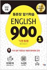 [중고] English 900 1