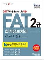 2017 에듀윌 AT 자격시험 FAT 2급 회계정보처리 한 권으로 합격