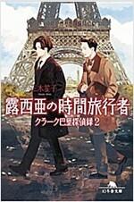 露西亞の時間旅行者 クラ-ク巴里探偵錄2 (幻冬舍文庫) (文庫)