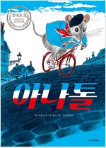 [더책] 아나톨