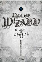 [세트] 마성의 마법사 (총19권/완결)