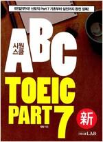 시원스쿨 ABC TOEIC PART 7