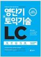 영단기 신토익기술 LC