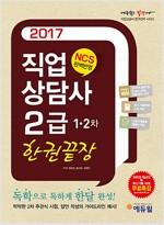 2017 에듀윌 직업상담사 2급 1.2차 한권끝장