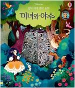 입체 세계 명작 동화 : 미녀와 야수