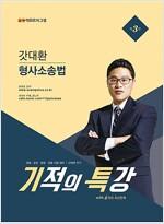 2017 갓대환 형사소송법 기적의 특강 with 3개년 최신판례
