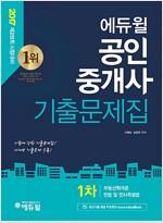 2017 에듀윌 공인중개사 1차 기출문제집