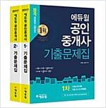 2017 에듀윌 공인중개사 1.2차 기출문제집 세트 - 전2권