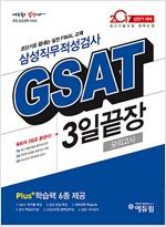 2017 에듀윌 GSAT 3일끝장 모의고사 계열공통