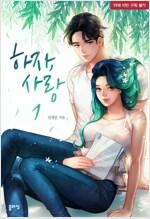 [세트] 하자, 사랑 (총2권/완결)