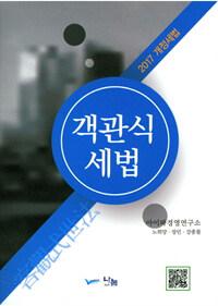 2017 객관식 세법 (이상엽)