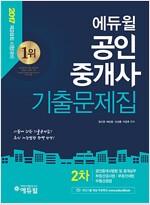 2017 에듀윌 공인중개사 2차 기출문제집