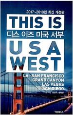디스 이즈 미국 서부 This is USA West (2017~2018년 최신 개정판)