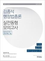 2017 김종석 행정법총론 실전동형모의고사