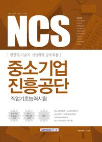 2017 기쎈 NCS 중소기업진흥공단 직업기초능력시험 : 행정...