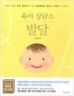 육아 상담소 : 발달
