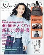 大人のおしゃれ手帖 2017年 04月號 [雜誌] (月刊, 雜誌)