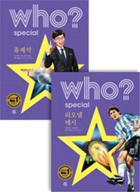 Who 세계 위인전 베스트 세트 : 유재석 + 리오넬 메시 - 전2...