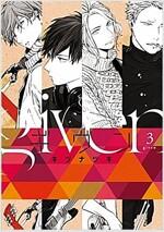 ギヴン(3) (ディアプラス·コミックス)