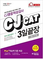 2017 에듀윌 CJ CAT 종합적성검사 3일끝장 최신기출유형 + 실전모의고사