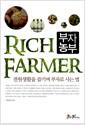 [중고] 부자농부