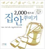 [중고] 2,000원으로 집안 꾸미기