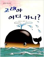 [중고] 고래야 어디 가니?