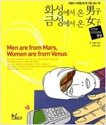 [중고] 화성에서 온 男子 금성에서 온 女子 LOVE LESSON 99