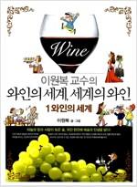 [중고] 이원복 교수의 와인의 세계, 세계의 와인 1