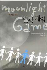 [중고] 월광 게임 - Y의 비극 '88