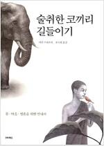 [중고] 술 취한 코끼리 길들이기