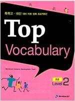 [중고] Top Vocabulary 초급 Level 2