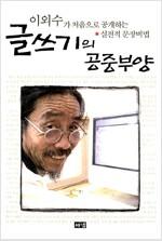 [중고] 글쓰기의 공중부양