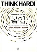 [중고] 몰입 - 인생을 바꾸는 자기 혁명