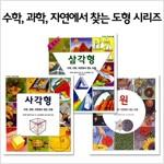수학, 과학, 자연에서 찾는 도형 시리즈 3권세트