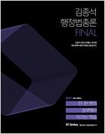 [중고] 2017 김종석 행정법총론 Final