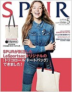 SPUR(シュプ-ル) レスポ-トサック版 2017年 05 月號 [雜誌]: SPUR(シュプ-ル) 增刊 (雜誌)