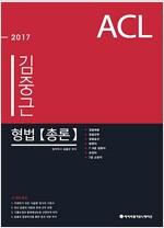 2017 ACL 김중근 형법 기본서 세트 - 전3권 (총론 + 각론 1,2 + 부록)