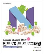 Android Studio를 활용한 안드로이드 프로그래밍