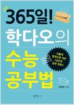 [중고] 365일! 학다오의 수능공부법