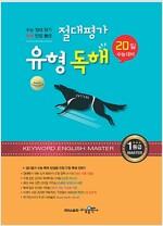 절대평가 유형 독해 20일 수능대비 (2017년)