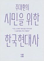 주대환의 시민을 위한 한국현대사