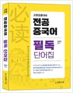 교원임용대비 장영희 전공중국어 필독 단어집