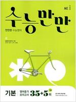 수능만만 기본 영어듣기 모의고사 35 + 5회 (2017년)