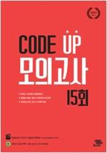 2017 김한나 Code Up 모의고사 15회