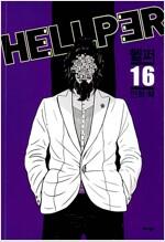 헬퍼 Hellper 16