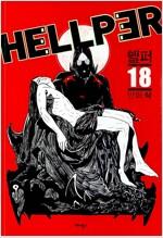 헬퍼 Hellper 18