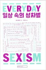 일상 속의 성차별