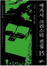 [중고] 애거서 크리스티 전집 15 (양장)