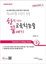2018 GO세훈 교육학논술 한달안에 끝내기